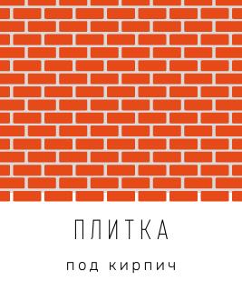 Плитка_под_кирпич
