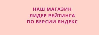 YandexBest